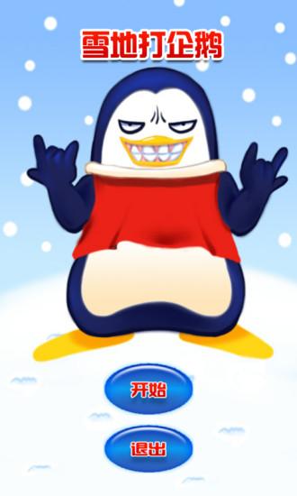 雪地打企鹅