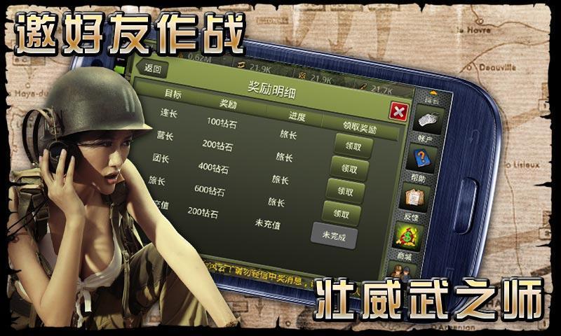 二战风云|玩網游RPGApp免費|玩APPs