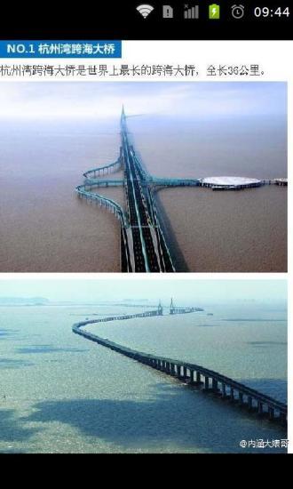 盘点中国最美公路图集