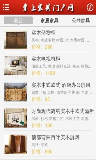 中国电器门户网app for iPhone - download for iOS from Wang ...
