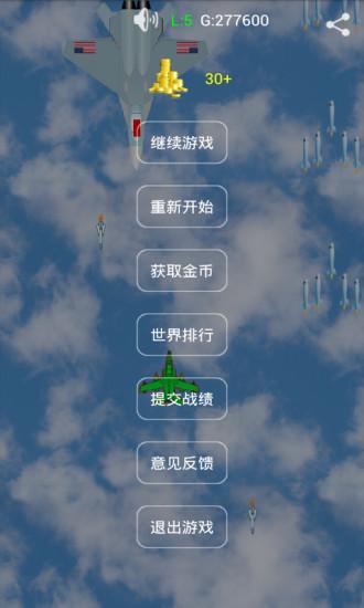 玩免費動作APP 下載新版飞机大战 app不用錢 硬是要APP