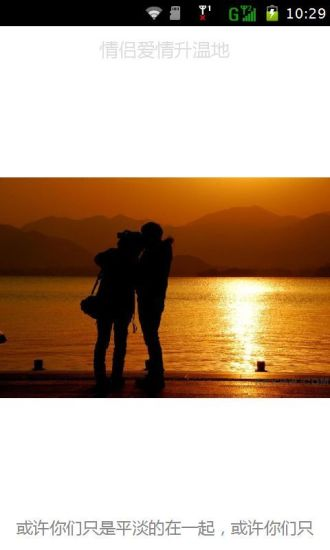 情侣爱情升温地