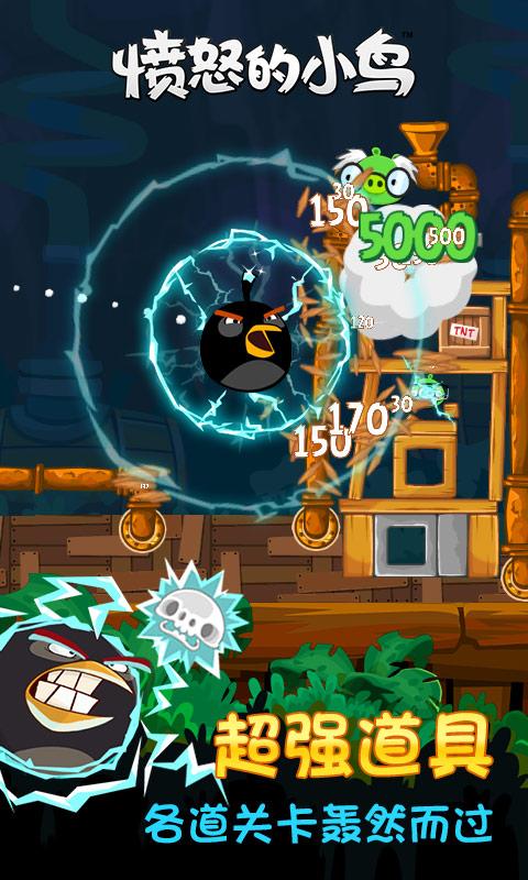 愤怒的小鸟游戏截图