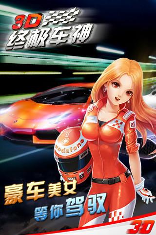免費好玩競速遊戲《3D终极车神》賽車遊戲喚起你甩尾的熱血