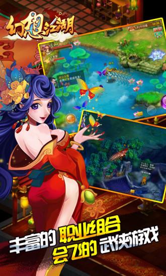 幻想江湖|玩角色扮演App免費|玩APPs