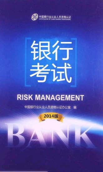 银行从业资格考试2014