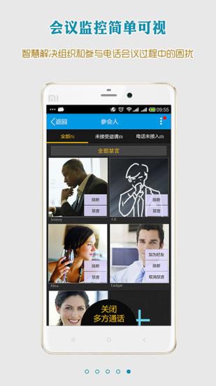 商業必備免費app推薦|一刻多方通话線上免付費app下載|3C達人阿輝的APP