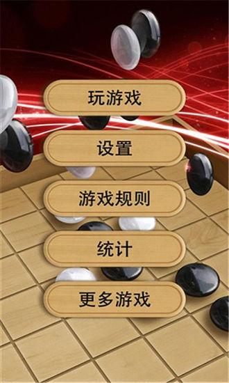 黑白棋精简版