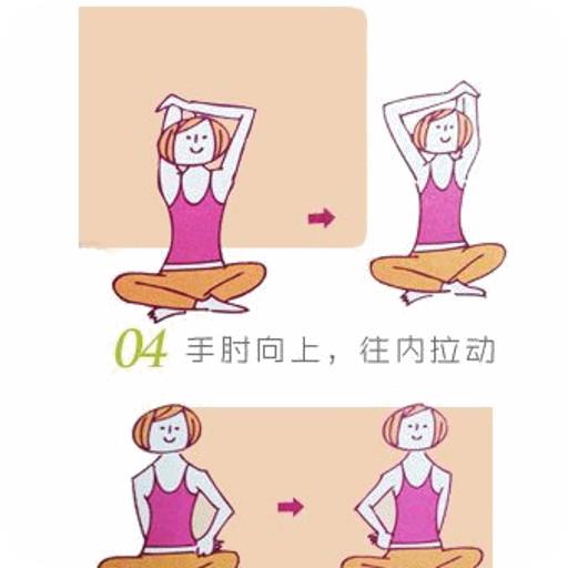 瘦手臂肩减肥运动