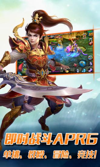 玩免費網游RPGAPP|下載仙剑前传 app不用錢|硬是要APP