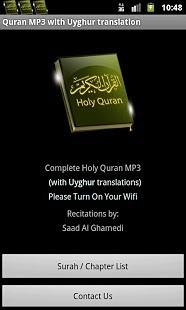 古兰经与乌兹别克歌曲