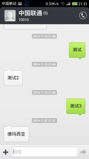 玩工具App|伪装短信免費|APP試玩