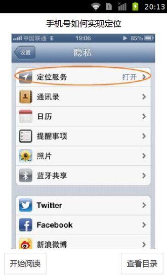 玩免費生活APP|下載手机号如何实现定位 app不用錢|硬是要APP