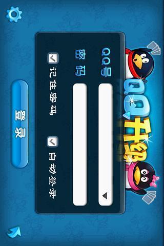 玩休閒App|QQ升级免費|APP試玩