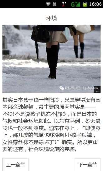 日本女生为何雪天穿短裙