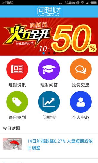 玩財經App|问理财免費|APP試玩