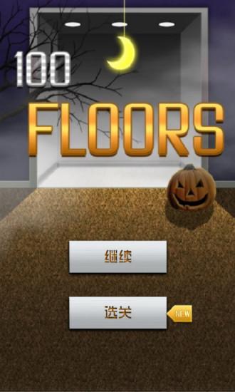 100层2|玩角色扮演App免費|玩APPs