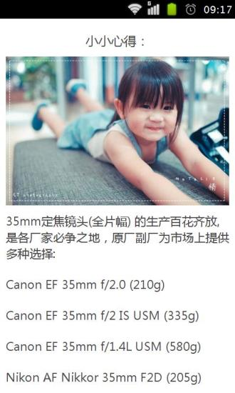 让你爱不释手的35mm定焦镜头