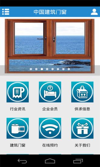 中国建筑门窗