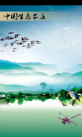 中国生态农庄