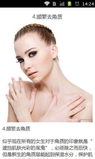 解密夏季护肤误区小心皮肤越保养越差