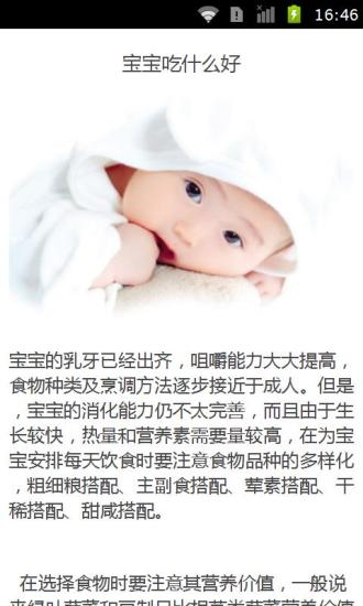 玩生活App|宝宝食谱免費|APP試玩