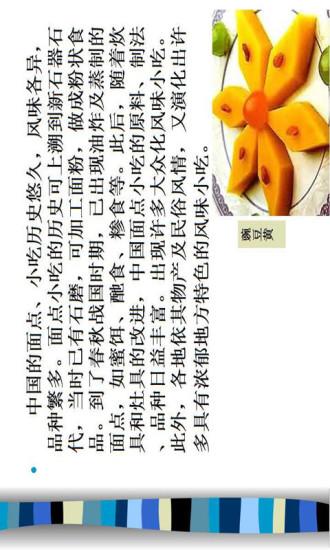 中国各地小吃及做法