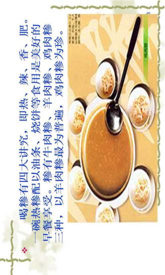 生活必備免費app推薦|中国各地小吃及做法線上免付費app下載|3C達人阿輝的APP