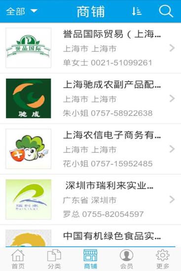 绿色有机食品门户网