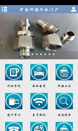 中国焊接行业门户