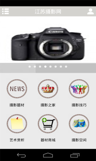 江苏摄影网