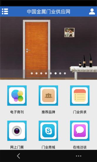 中国金属门业供应网