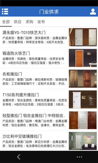 玩生活App|中国金属门业供应网免費|APP試玩