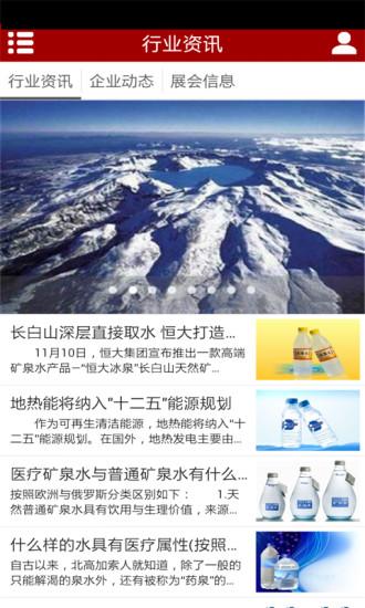 中国长白山矿泉水