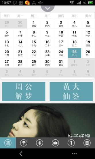 Google 日曆App 終於新增整齊好看的整月檢視月曆! - 電腦玩物