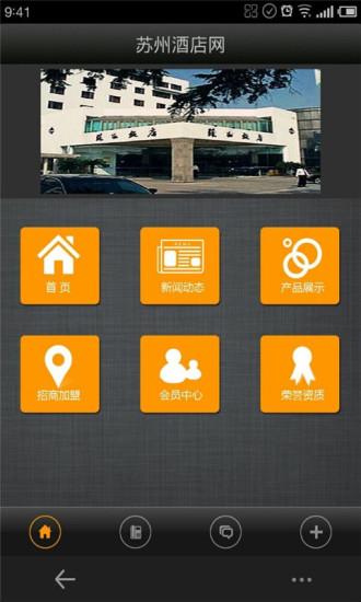 苏州酒店网