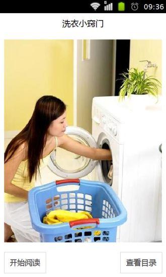 洗衣小窍门
