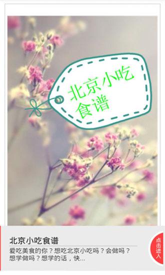北京小吃食谱