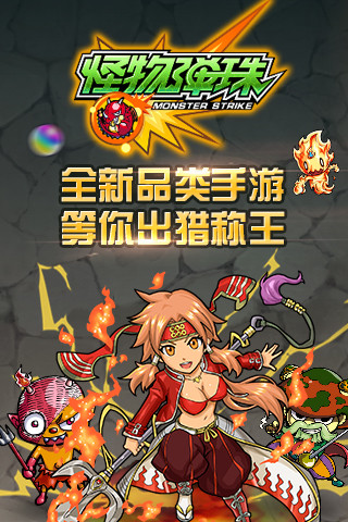 怪物弹珠 網游RPG App-愛順發玩APP