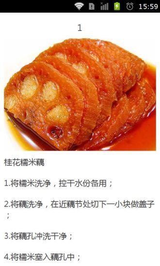 舌尖上的中国2菜谱教程