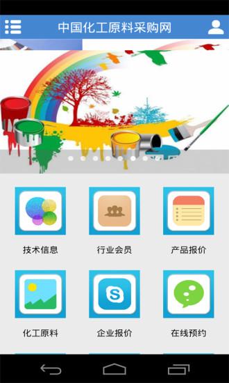 中国化工原料采购网