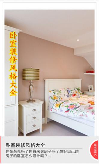 卧室装修风格大全
