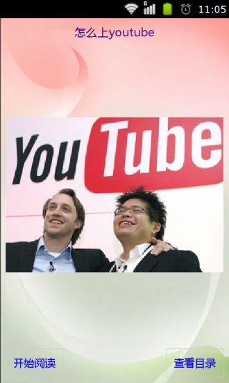 怎么上youtube