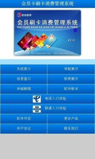 会员卡刷卡消费管理系统
