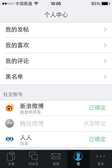 玩生活App|时尚网免費|APP試玩
