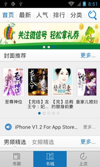 超能邪少|玩書籍App免費|玩APPs