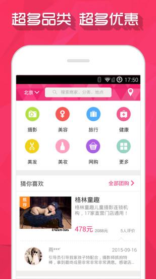 玩購物App 品质团免費 APP試玩