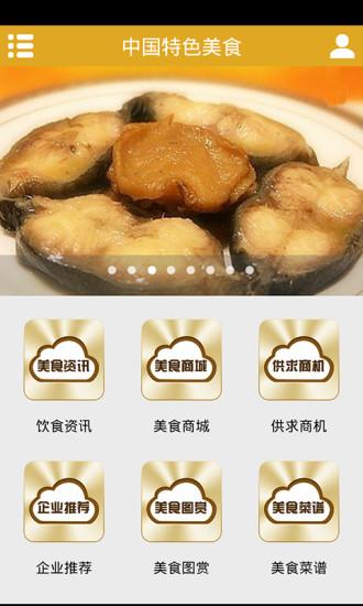 中国特色美食