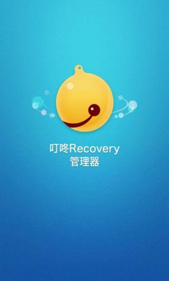 叮咚Recovery