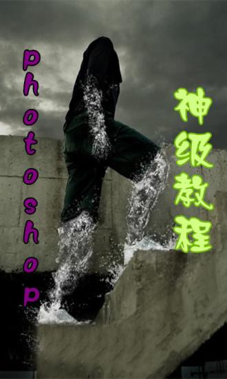 photoshop神级教程